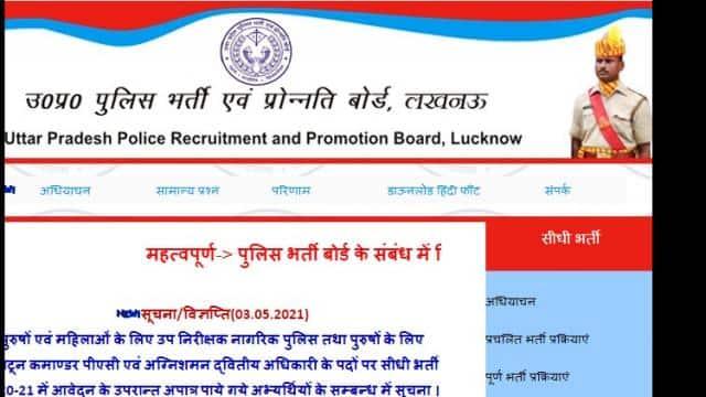 UP Police SI Recruitment 2021: उम्र सीमा के कारण 391 अभ्यर्थियों का आवेदन निरस्त