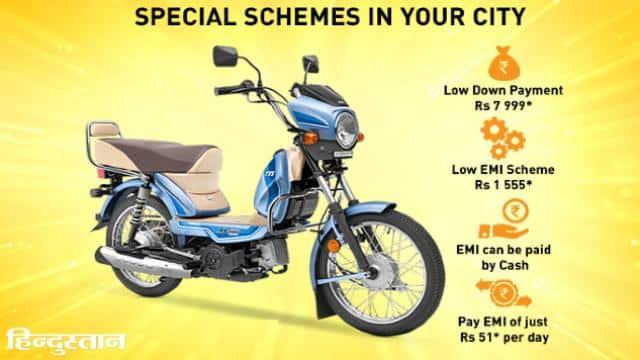 धड़ल्ले से बिक रही है TVS की ये शानदार मोपेड, रोजाना 51 रुपये देकर घर लाएं ये गाड़ी, 6 लाख से ज्यादा लोगों ने खरीदा