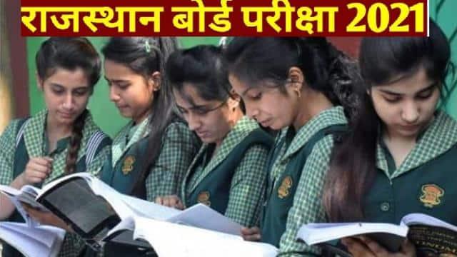 RBSE 10th 12th Exam 2021 : आरबीएसई राजस्थान बोर्ड इस सप्ताह ले सकता है 10वीं 12वीं परीक्षाओं पर फैसला