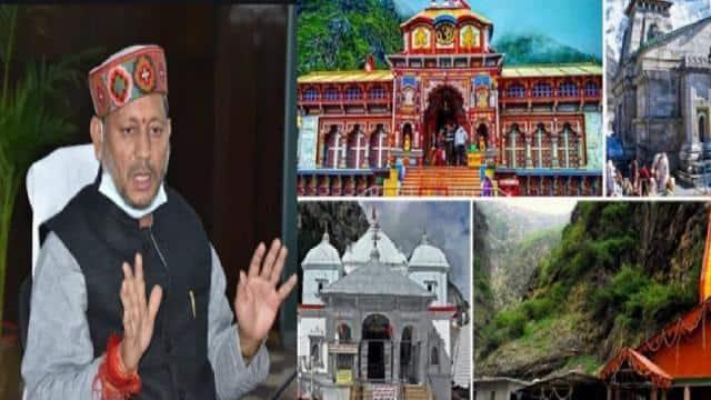 केदारनाथ,बदरीनाथ सहित चारधाम यात्रा शुरू करने पर सरकार पलटी,जानिए क्या है वजह औरअब कब शुरू होंगे दर्शन