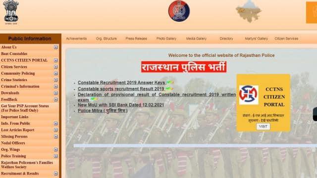 Rajasthan Police Constable Recruitment : खुशखबरी, राजस्थान पुलिस में होगी कांस्टेबल के 8438 पदों पर भर्ती