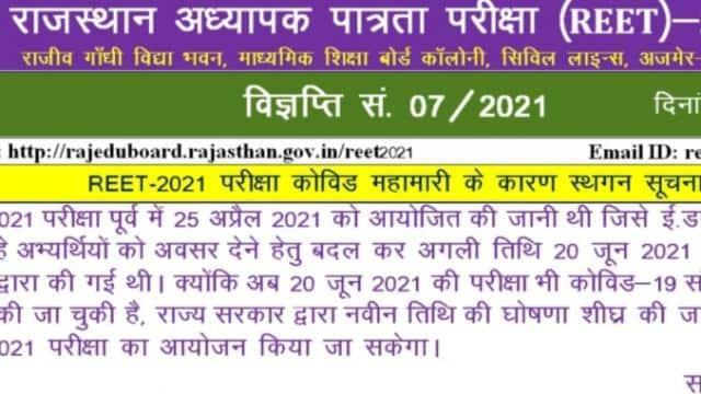 REET 2021 : राजस्थान बोर्ड ने की रीट परीक्षा स्थगित करने की आधिकारिक घोषणा, पढ़ें पूरा नोटिस