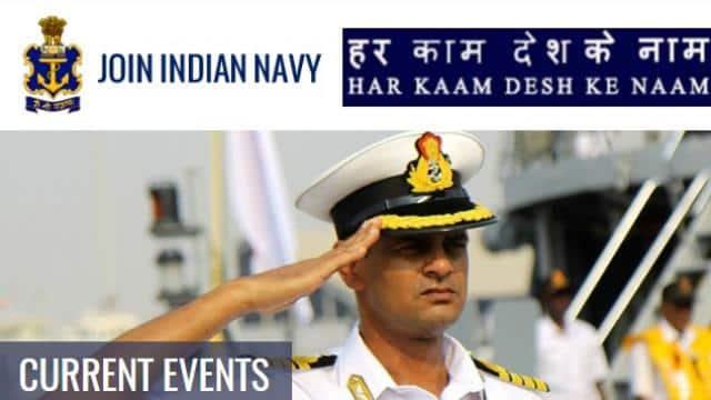 Join Indian Navy 2021: नौसेना में 50 एसएससी ऑफिसरों की भर्तियां