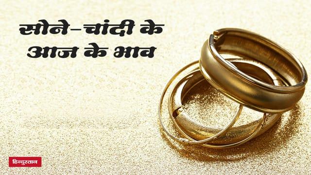 अहमदाबाद में ये रहा 10 ग्राम सोने का भाव, जानें आज का रेट