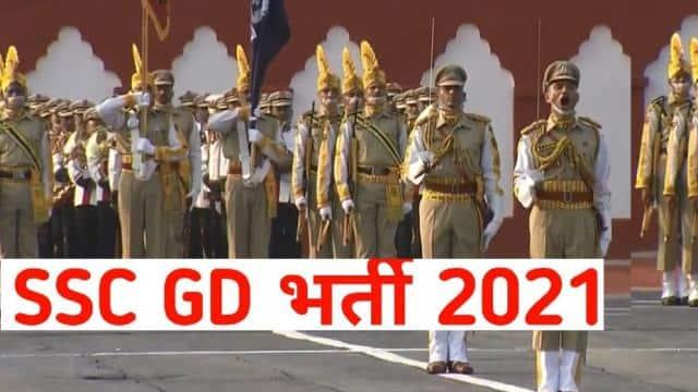 SSC GD Constable Bharti 2021 : जारी हुआ जीडी कांस्टेबल भर्ती का नोटिफिकेशन