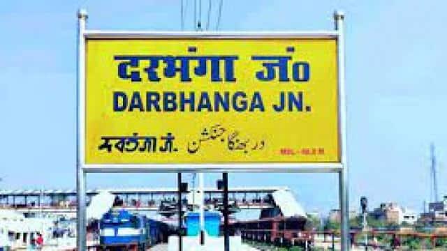 बिहार: सिकंदराबाद से पार्सल लेकर दरभंगा पहुंची ट्रेन, स्टेशन पर धमाके से अफरातफरी