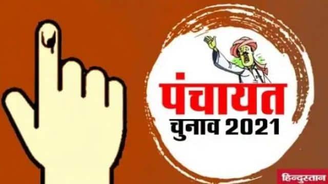 Bihar panchayat Chunav 2021:  बैलेट से होगा सरपंच और कचहरी पंच का चुनाव, जिला परिषद और मुखिया के लिए EVM से पड़ेंगे वोट