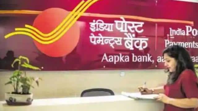 इंडिया पोस्ट पेमेंट्स बैंक की इन फ्री सुविधाओं के लिए अब जेब करनी होगी ढीली, ब्याज दरों में भी बदलाव