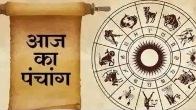 Aaj Ka Panchang, 22 July 2021: दोपहर 01:30 मिनट से लगेगा राहुकाल, पूजा-पाठ के आज बन रहे ये शुभ मुहूर्त