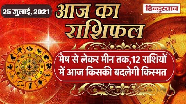 राशिफल 25 जुलाई : सावन के पहले दिन इन राशियों का होगा भाग्योदय, बरसेगी शिव कृपा, पढ़ें आज का दैनिक राशिफल