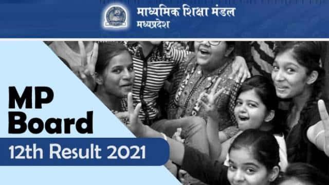 MP Board 12th class result 2021 :  एमपीबीएसई एमपी बोर्ड इंटर के नतीजे इन दो चीजों से हो पाएंगे चेक, 100 फीसदी रहेगा रिजल्ट
