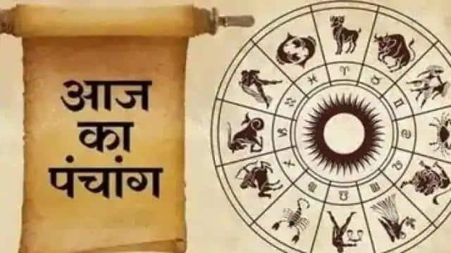 Aaj ka panchang 6 August: आज है सावन मासिक शिवरात्रि, पढ़ें आज का पंचांग