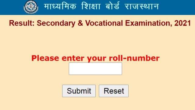 RBSE 10th Result 2021 Direct Link : यहां रोल नंबर डालकर चेक करें आरबीएसई राजस्थान बोर्ड 10वीं परिणाम