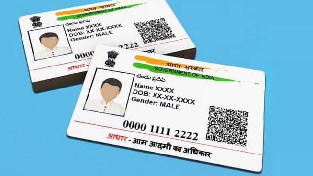 Aadhaar Card को लेकर आया बड़ा अपडेट, अब आधार खो जाने पर भी नहीं आएगी आपको कोई दिक्कत
