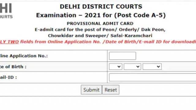 Delhi District Court Recruitment 2021: दिल्ली जिला न्यायालय में विभिन्न पदों पर होने वाली भर्ती परीक्षा के लिए एडमिट कार्ड जारी