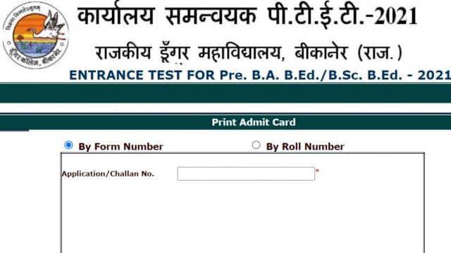 Rajasthan PTET Admit Card 2021 : जारी हुए राजस्थान पीटीईटी परीक्षा के एडमिट कार्ड, यह रहा Direct Link