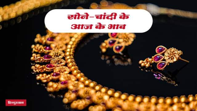 मेरठ में सोना 370.0 रुपये गिरा, चांदी 300.0 रुपये गिरा