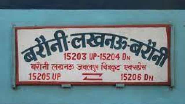 भागलपुर से लखनऊ-गोरखपुर जाना होगा आसान, बरौनी एक्सप्रेस को मिलेगा विस्तार
