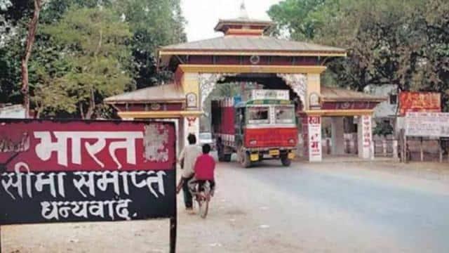भारत-नेपाल संबंध: डेढ़ साल बाद सील बॉर्डर खुला, दोनो देशों में विधिवत आवाजाही शुरु