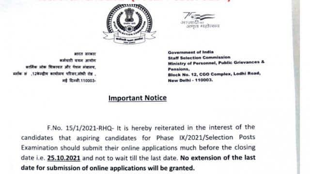 SSC Selection Post Phase 9 Notification 2021 : एसएससी ने सेलेक्शन पोस्ट 3261 भर्ती के उम्मीदवारों के लिए जारी किया अहम नोटिस