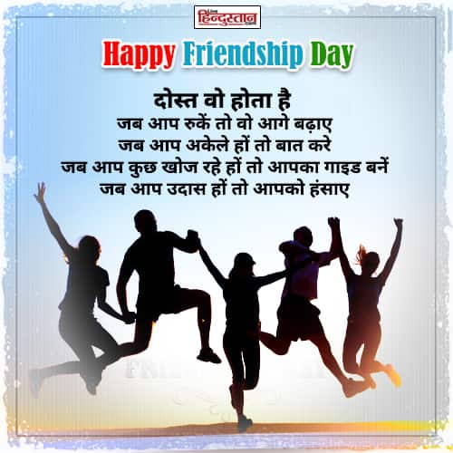 Happy Friendship Day 2019 : on 4th august friendship day